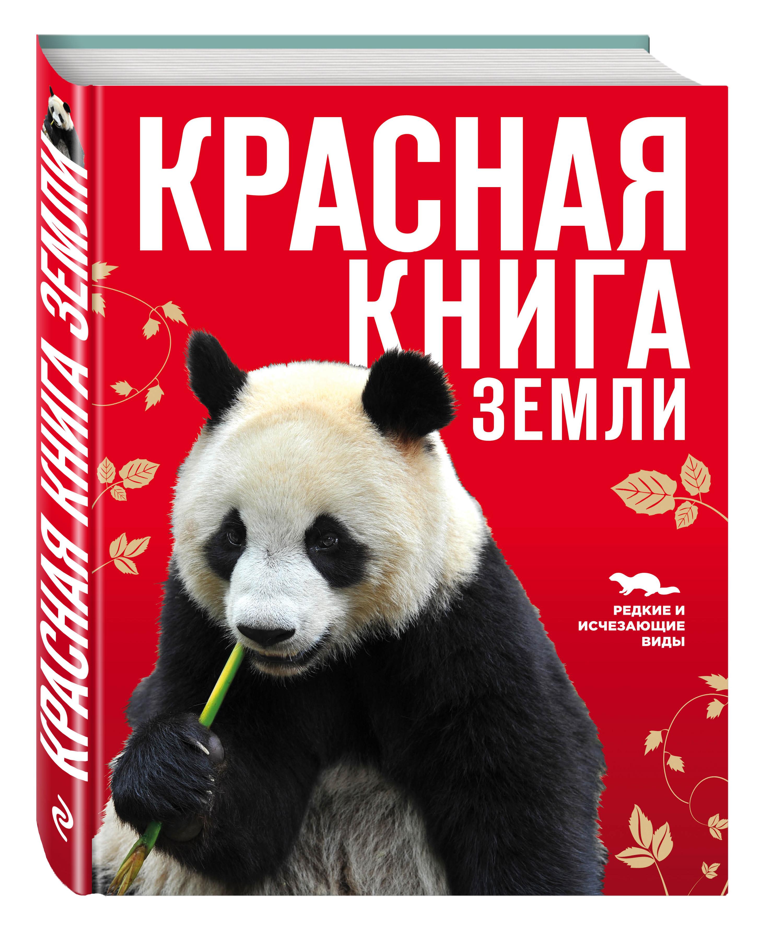 Красная книга Земли (новое оформление) ( Скалдина О.В., Слиж Е.А.  )