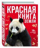 Красная книга Земли