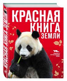 Скалдина О.В., Слиж Е.А. - Красная книга Земли (новое оформление) обложка книги