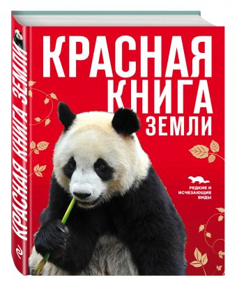 Красная книга Земли (новое оформление) Скалдина О.В., Слиж Е.А.