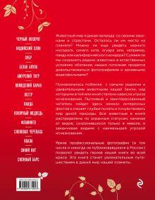 Обложка сзади Красная книга Земли Скалдина О.В., Слиж Е.А.