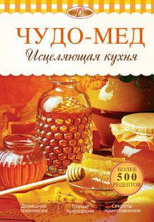 - Чудо-мед. Исцеляющая кухня обложка книги