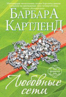 Картленд Б. - Любовные сети обложка книги