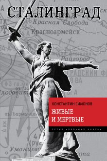 Симонов К.М. - Живые и мертвые обложка книги