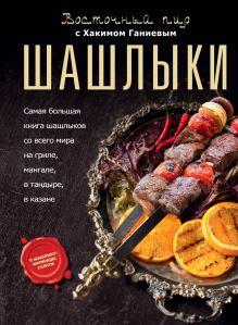 Ганиев Х. - Шашлыки. Восточный пир с Хакимом Ганиевым обложка книги