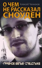 Челноков А.С. - О чем не рассказал Сноуден. «Грязное белье» спецслужб' обложка книги