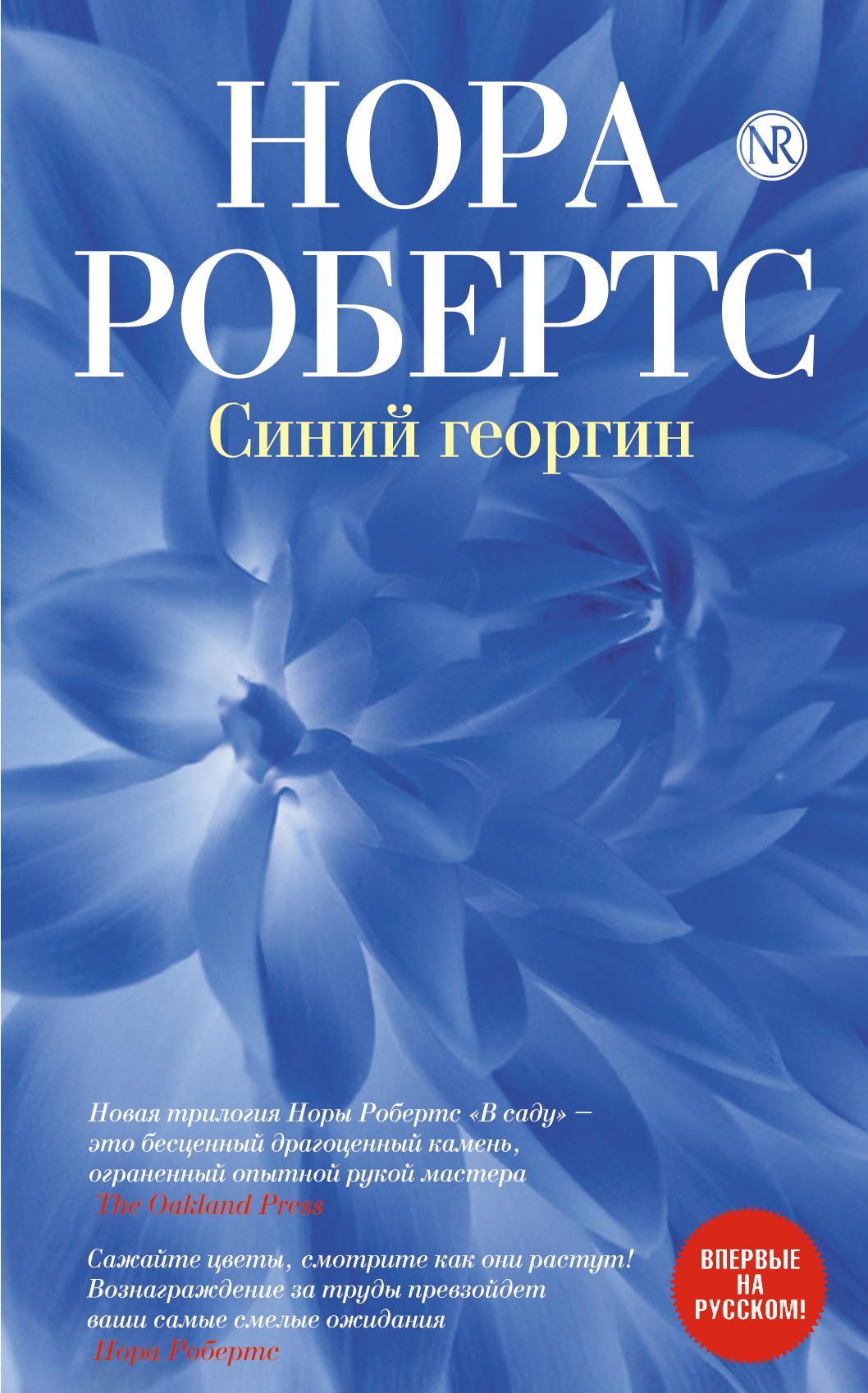 Робертс Н. Синий георгин