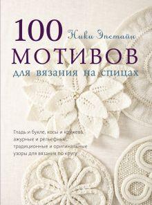 100 мотивов для вязания на спицах обложка книги