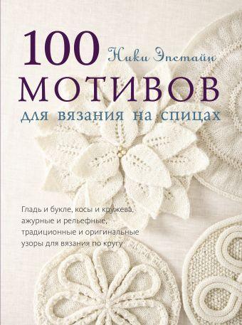 100 мотивов для вязания на спицах Эпстайн Н.