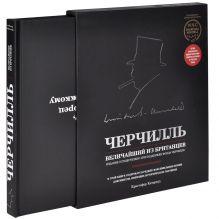 Кетервуд К. - Черчилль. Величайший из британцев обложка книги