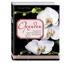 Лепаж Р. - Орхидеи. Подробное иллюстрированное руководство обложка книги