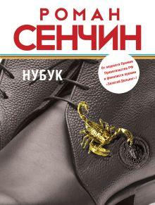 Сенчин Р.В. - Нубук обложка книги