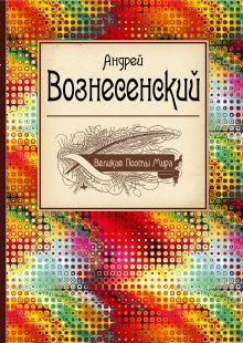 Великие поэты мира: Андрей Вознесенский обложка книги