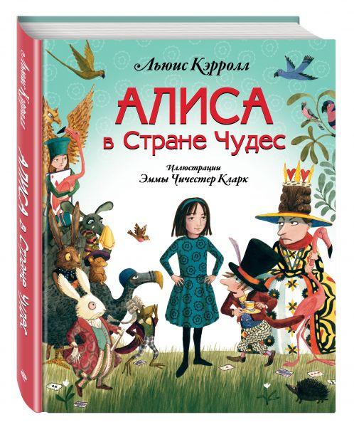Алиса в Стране чудес (ил. Э. Кларк)