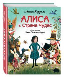 Алиса в Стране чудес (ил. Э. Кларк) обложка книги
