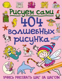 - 404 волшебных рисунка обложка книги