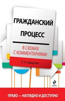 Обложка Гражданский процесс в схемах с комментариями Завадская Л.Н.