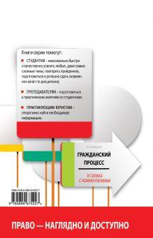Обложка сзади Гражданский процесс в схемах с комментариями Завадская Л.Н.