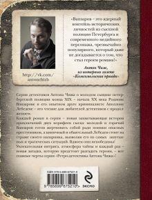 Обложка сзади Холодные сердца Антон Чиж