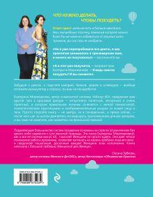 Обложка сзади Система минус 60. Как перестать бороться с лишним весом и наконец-то похудеть Екатерина Мириманова