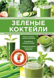 Джейсон М. - Зеленые коктейли. Рецепты для здоровья, энергии, молодости и стройной фигуры обложка книги