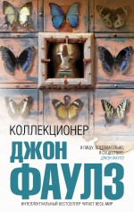 Фаулз Дж. - Коллекционер обложка книги