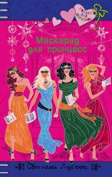 Лубенец С. - Маскарад для принцесс обложка книги