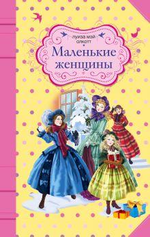 Олкотт Л. - Маленькие женщины обложка книги