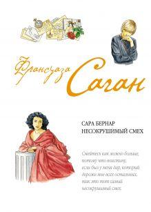 Обложка Сара Бернар.Несокрушимый смех Франсуаза Саган