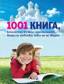 - 1001 книга, которую нужно прочитать вашему ребенку, пока он не вырос обложка книги