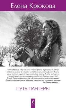 Крюкова Е.Н. - Путь пантеры обложка книги