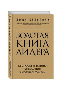 Бальдони Д. - Золотая книга лидера. 101 способ и техники управления в любой ситуации обложка книги