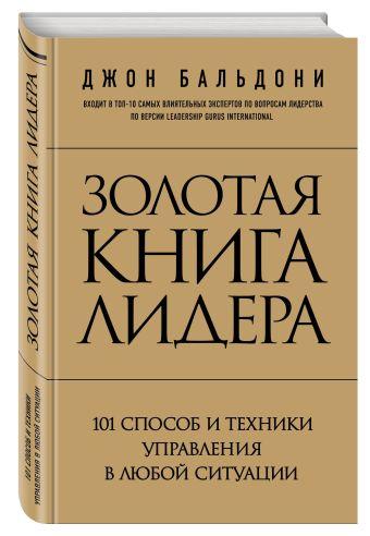 Золотая книга лидера. 101 способ и техники управления в любой ситуации Бальдони Д.