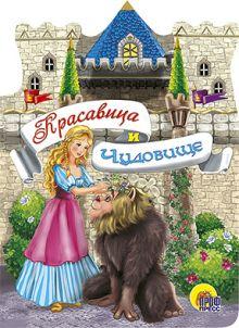 - Красавица и Чудовище. Вырубка обложка книги