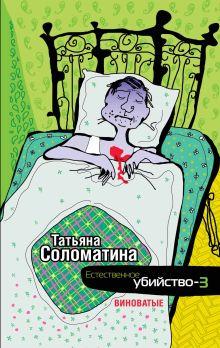 Соломатина Т.Ю. - Естественное убийство - 3. ВИНОВАТЫЕ обложка книги