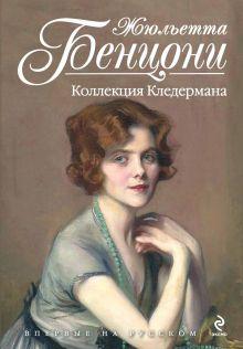 Бенцони Ж. - Коллекция Кледермана обложка книги