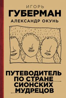 Губерман И., Окунь А. - Путеводитель по стране сионских мудрецов обложка книги