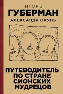 Путеводитель по стране сионских мудрецов обложка книги