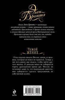 Обложка сзади Чужой жених Элен Бронтэ