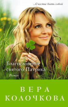 Колочкова В. - Благословение святого Патрика обложка книги