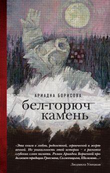 Бел-горюч камень обложка книги