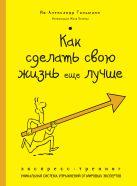 Тальманн И. - Как сделать свою жизнь еще лучше. Экспресс-тренинг' обложка книги