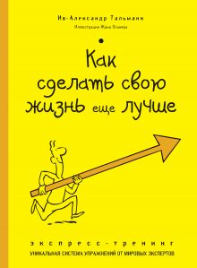 Тальманн И. - Как сделать свою жизнь еще лучше. Экспресс-тренинг обложка книги