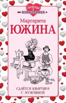 Обложка Сдается квартира с мужчиной Маргарита Южина