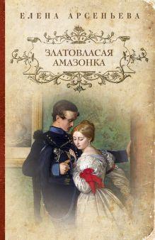 Арсеньева Е. - Златовласая амазонка обложка книги