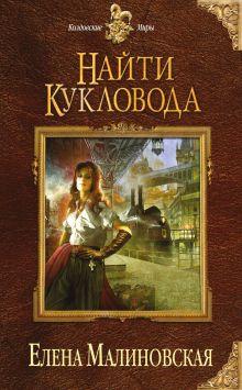 Малиновская Е.М. - Найти кукловода обложка книги