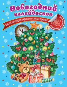 Квартник Т.А. - Новогодний калейдоскоп обложка книги