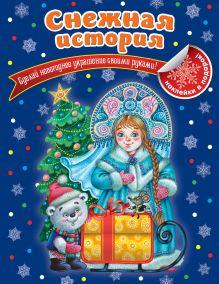 Ерёменко Н.В. - Снежная история обложка книги