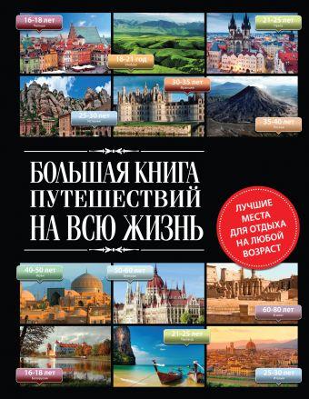 Большая книга путешествий на всю жизнь Болушевский С.В., Андрушкевич Ю.П.