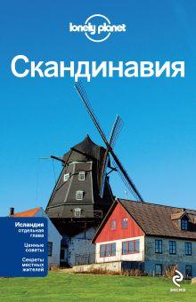 - Скандинавия: Финляндия, Норвегия, Швеция, Дания, Исландия обложка книги